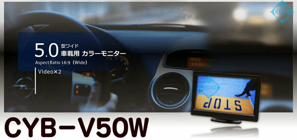 CYB-V50W【5インチワイドモニター】