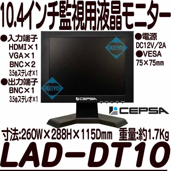 LAD-DT10【メタルキャビネット10.4インチ監視用液晶モニター】