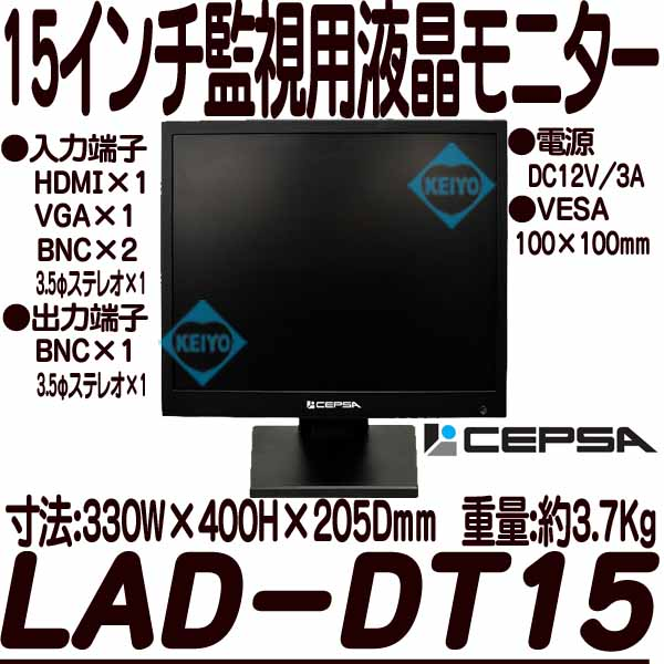 LAD-DT15【メタルキャビネット15インチ監視用液晶モニター】