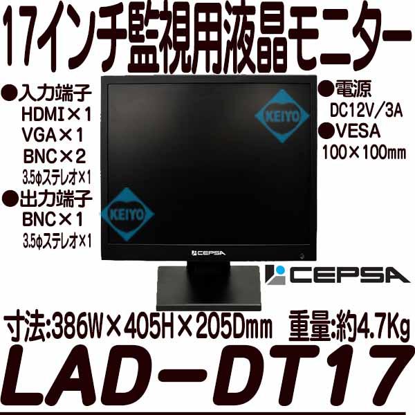 LAD-DT17【メタルキャビネット17インチ監視用液晶モニター】