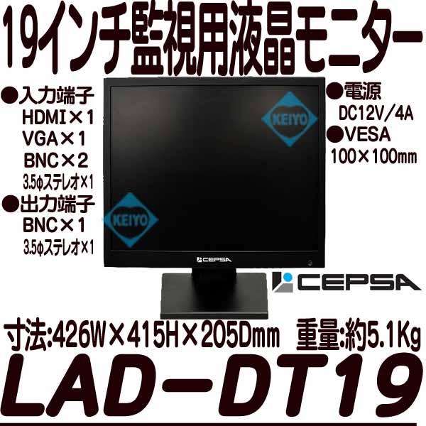 LAD-DT19【メタルキャビネット19インチ監視用液晶モニター】