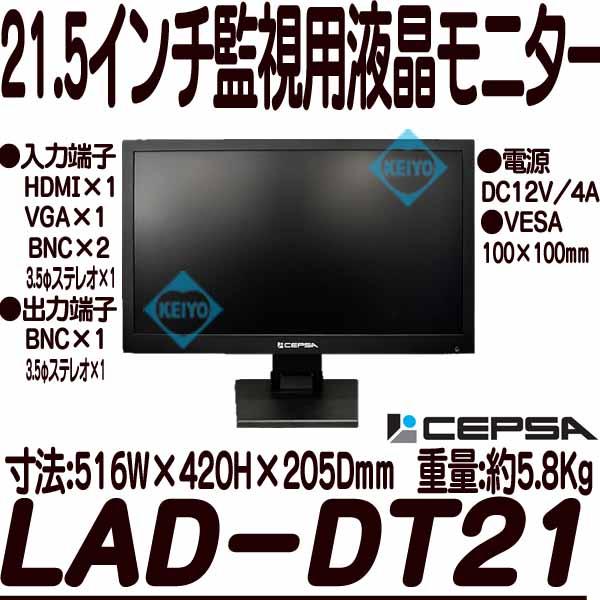 LAD-DT21【CEPSA(セプサ)製HDMI/VGA/BNC入力搭載21.5インチ監視カメラ用液晶モニター】