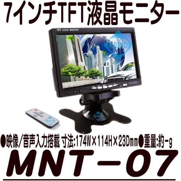 MNT-07【7インチワイドTFTモニター】