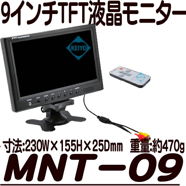 MNT-09【モノラルスピーカー内蔵9インチワイドTFT液晶モニター】