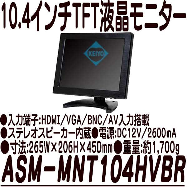 MNT-104HVBR【HDMI/VGA/BNC入力搭載10.4インチTFT液晶モニター】