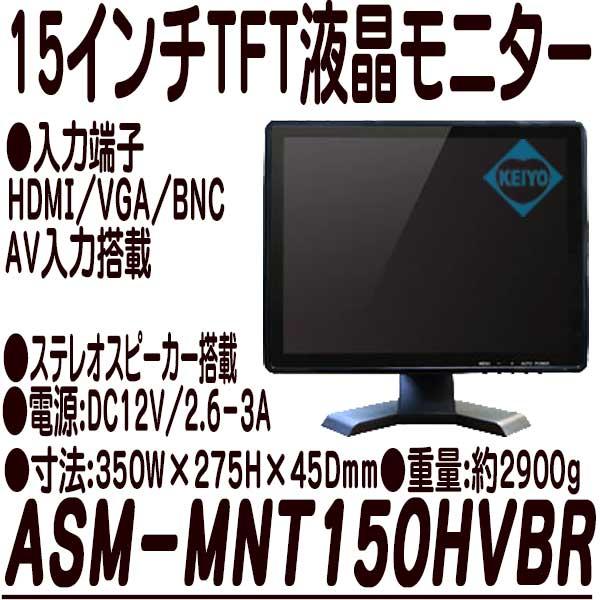 MNT-150HVBR【HDMI/VGA/BNC入力搭載15インチTFT液晶モニター】