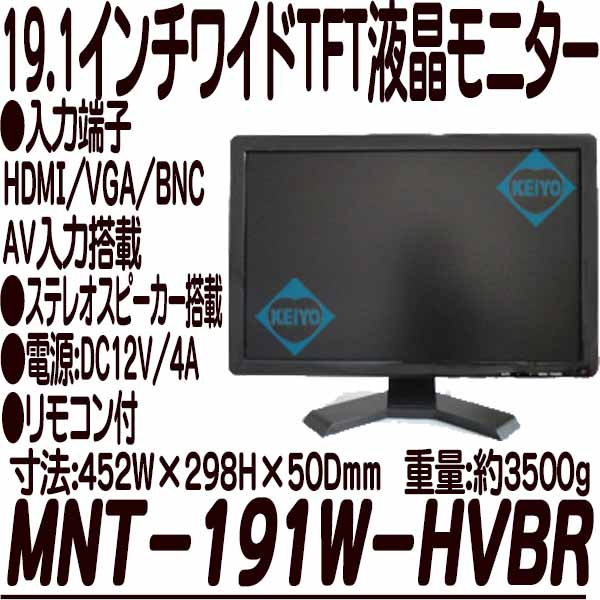MNT-191W-HVBR【HDMI/VGA/BNC入力搭載19.1インチワイドTFT液晶モニター】