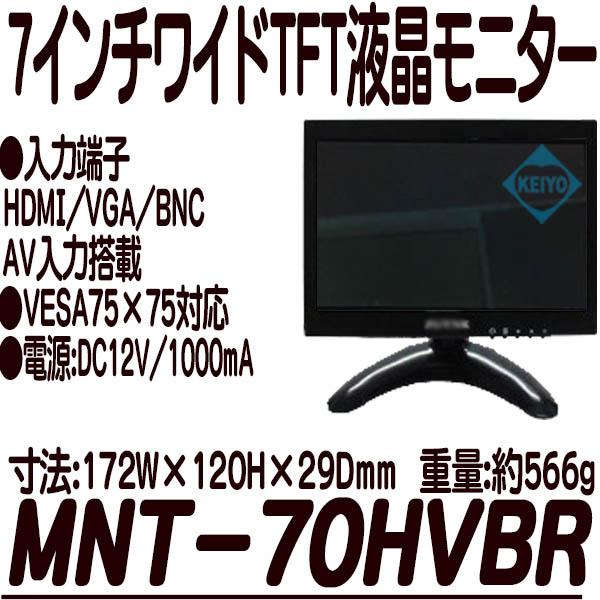 MNT-70HVBR【HDMI/VGA/BNC入力搭載7インチTFT液晶モニター】