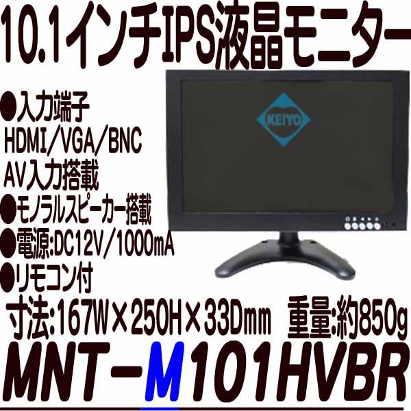 MNT-M101HVBR【HDMI/VGA/BNC入力搭載10.1インチIPS液晶モニター】