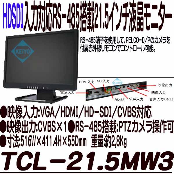TCL-21.5MW3【HDSDI入力対応21.5インチRS485機能付液晶モニター】
