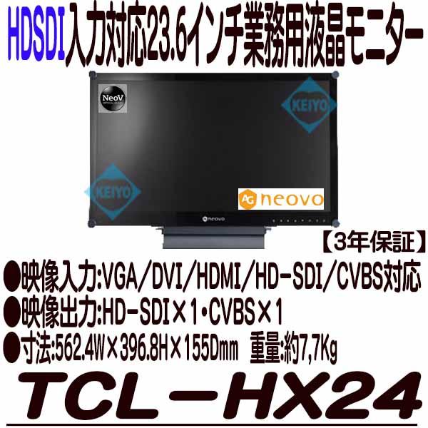 TCL-HX24【HDSDI入力対応23.6インチ業務用モニター】