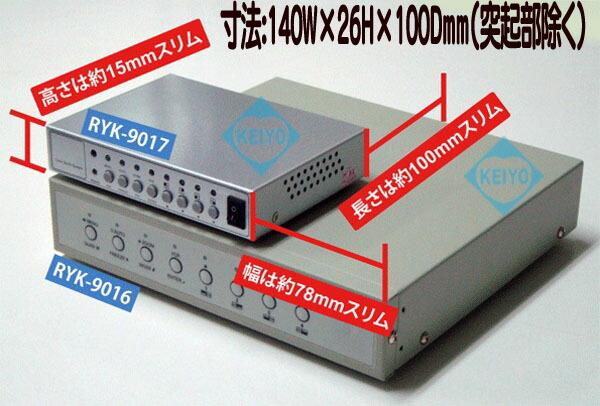 RYK-9017【リモコン付コンパクトサイズ画面4分割器】