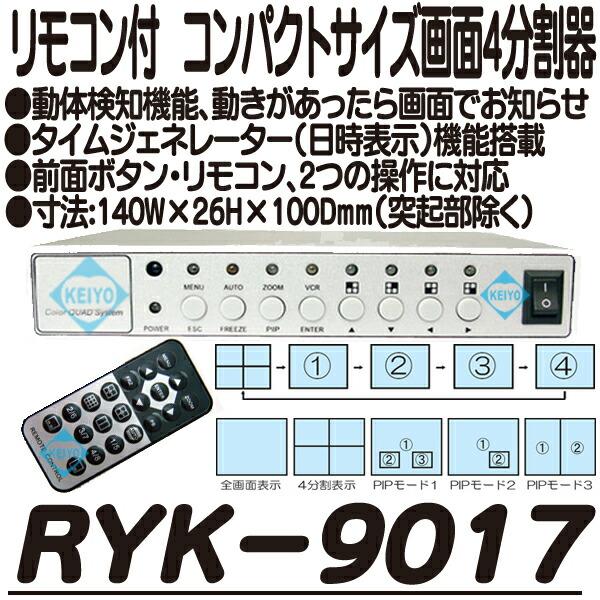 RYK-9017【【リモコン付コンパクトサイズ画面4分割器】
