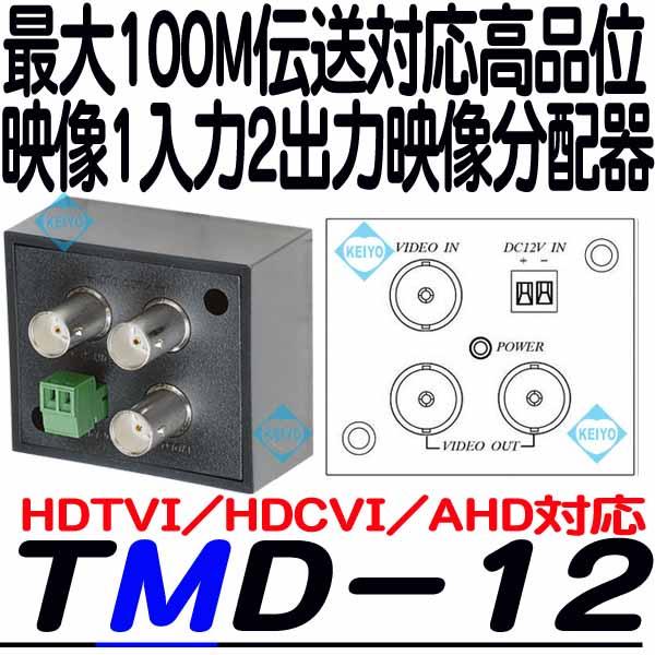 TMD-12【HDTVI/HDCVI/AHD対応映像信号1入力2分配器】
