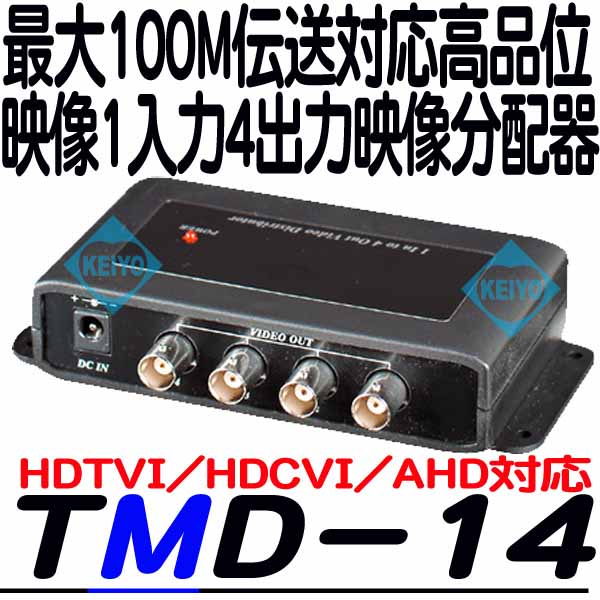 TMD-14【HDTVI/HDCVI/AHD対応映像信号1入力4分配器】
