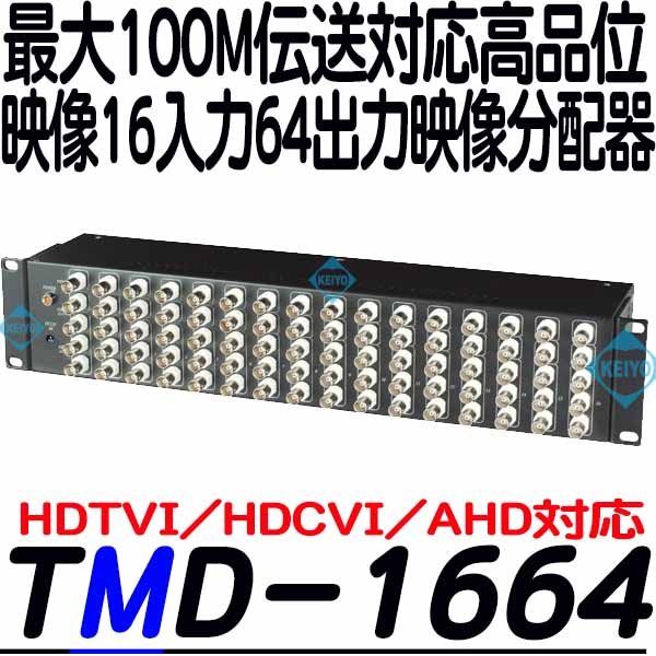 TMD-1664【HDTVI/HDCVI/AHD対応映像信号16入力64分配器】