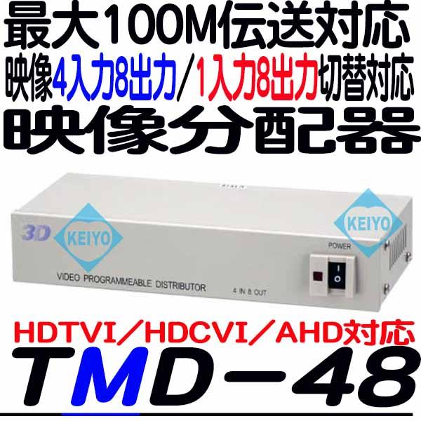 TMD-48【HDTVI/HDCVI/AHD対応映像信号1入力8出力/4入力8出力切替対応分配器】