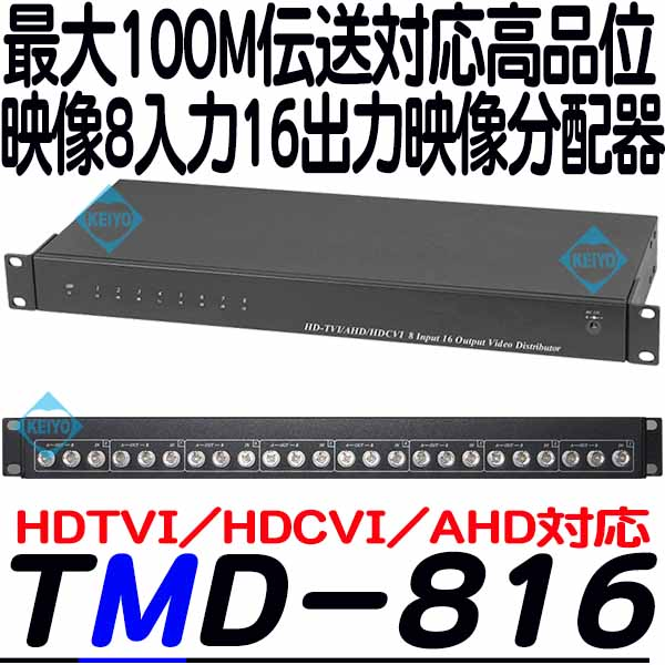 TMD-816【HDTVI/HDCVI/AHD対応映像信号8入力16分配器】