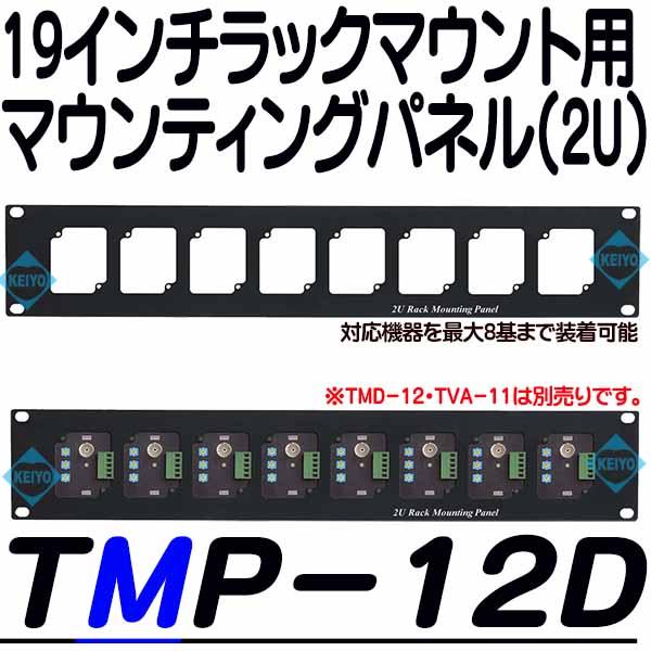 TMA-11【HDTVI/HDCVI/AHD対応映像信号増幅器】