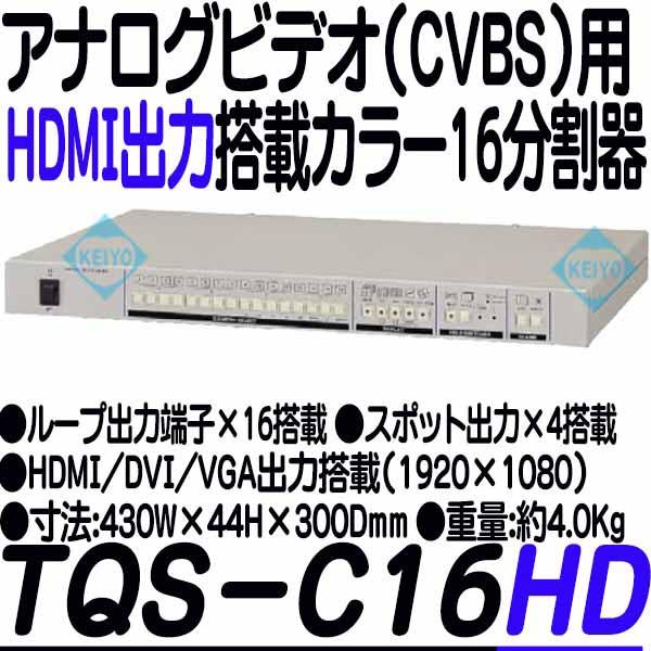 TQS-C16HD【19インチラック対応HDMI/DVI/VGA出力搭載カラー16分割器】