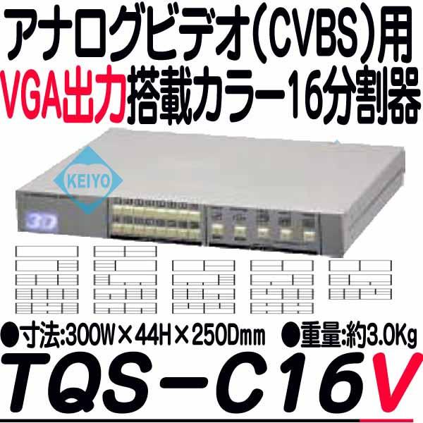 TQS-C16V【19インチラック対応VGA出力搭載カラー16分割器】