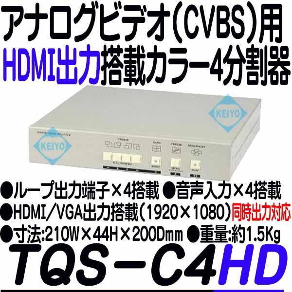 TQS-C4HD【19インチラック対応HDMI/DVI/VGA出力搭載カラー4分割器】