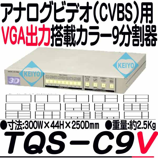 TQS-C9V【19インチラック対応VGA出力搭載カラー9分割器】