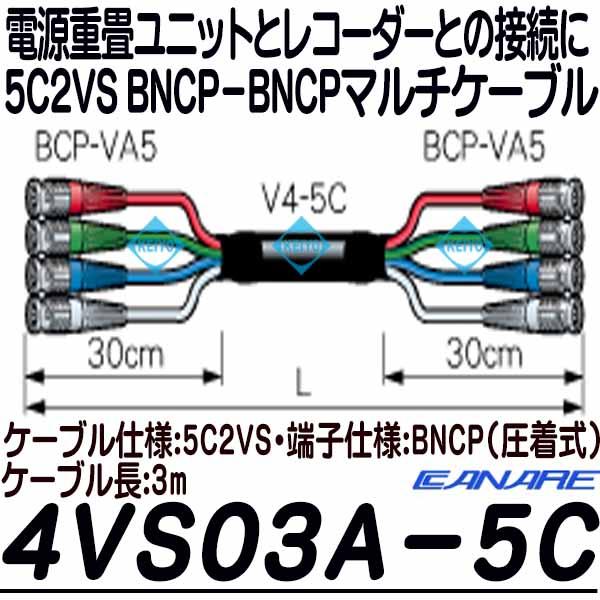 4VS03A-5C【CANARE製5C2VS仕上げBNCP仕様3mマルチケーブル】