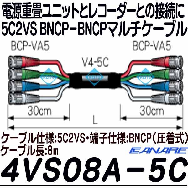 4VS08A-5C【CANARE製5C2VS仕上げBNCP仕様8mマルチケーブル】