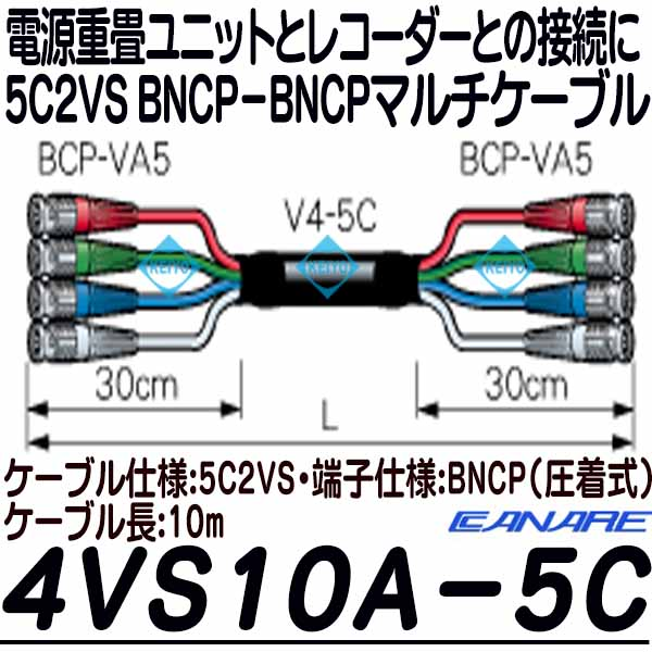 4VS10A-5C【CANARE製5C2VS仕上げBNCP仕様10mマルチケーブル】