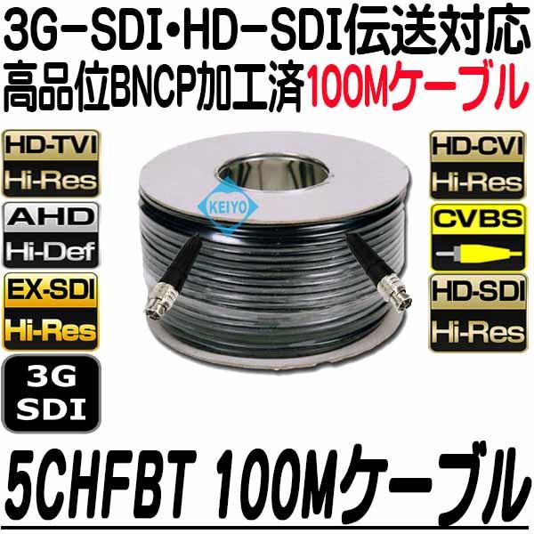 5CHFBT-100Mケーブル【HD-SDIカメラ対応高品位映像ケーブル】