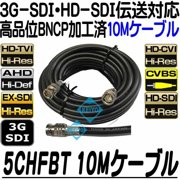 5CHFBT-10M【5CHFB仕様映像10m延長ケーブル】