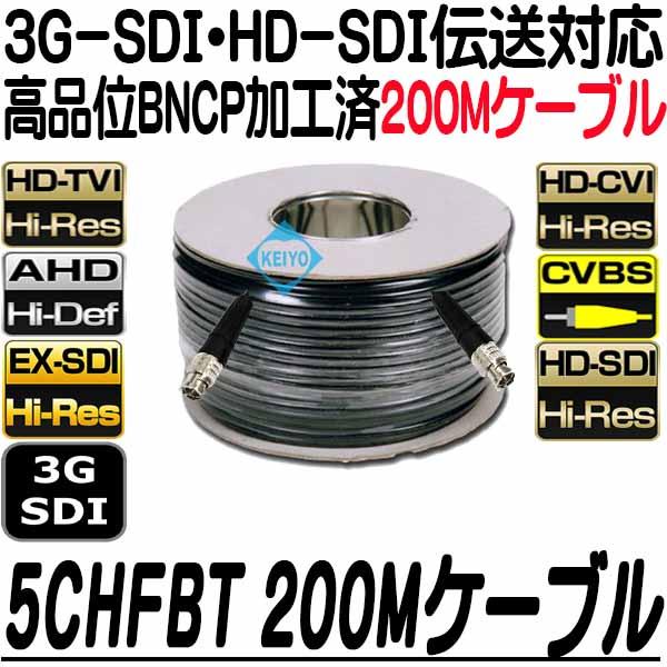 5CHFBT-200Mケーブル【HD-SDIカメラ対応高品位映像ケーブル】
