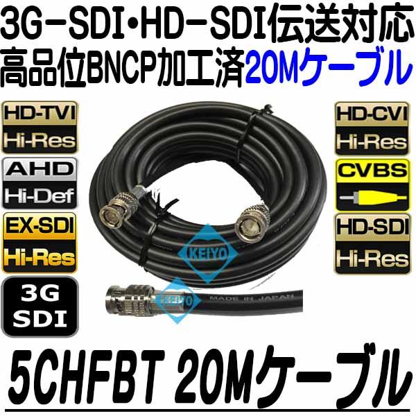 5CHFBT-20M【5CHFB仕様映像20m延長ケーブル】