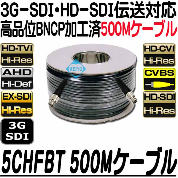5CHFBT-500M【5CHFB仕様映像500m延長ケーブル】