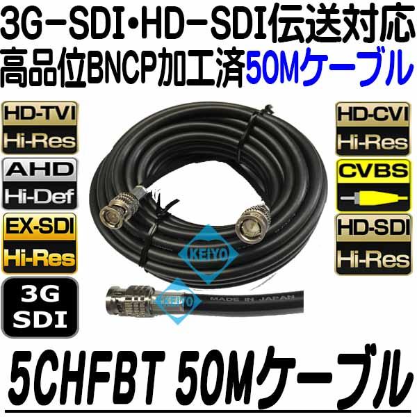 5CHFBT-50M【5CHFB仕様映像50m延長ケーブル】