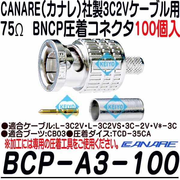 BCP-A3-100【カナレ製3C2VS用BNCP圧着コネクタ(100個入)】
