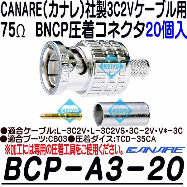 BCP-A3-20【カナレ製3C2VS用BNCP圧着コネクタ(20個入)】