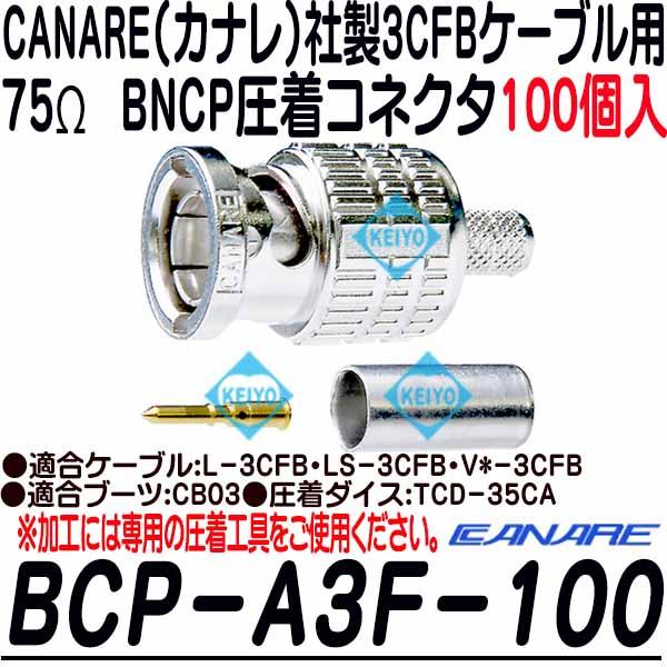 BCP-A3-100【CANARE(カナレ)社製3C2Vシリーズ用75ΩBNCP圧着コネクタ100個入】
