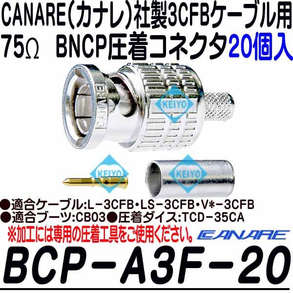 BCP-A3F-20【カナレ製3CFB用BNCP圧着コネクタ(20個入)】