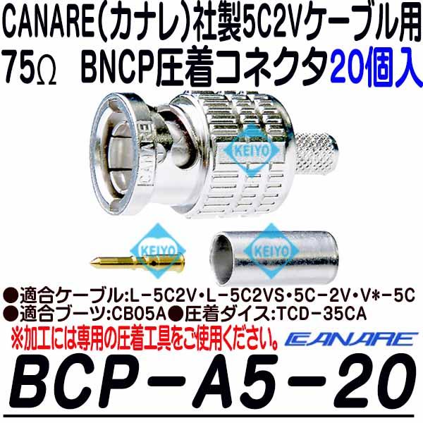BCP-A5-20【カナレ製5C2VS用BNCP圧着コネクタ(20個入)】