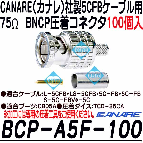 BCP-A5F-100【カナレ製5CFB用BNCP圧着コネクタ(100個入)】