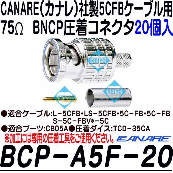 BCP-A5F-20【カナレ製5CFB用BNCP圧着コネクタ(20個入)】