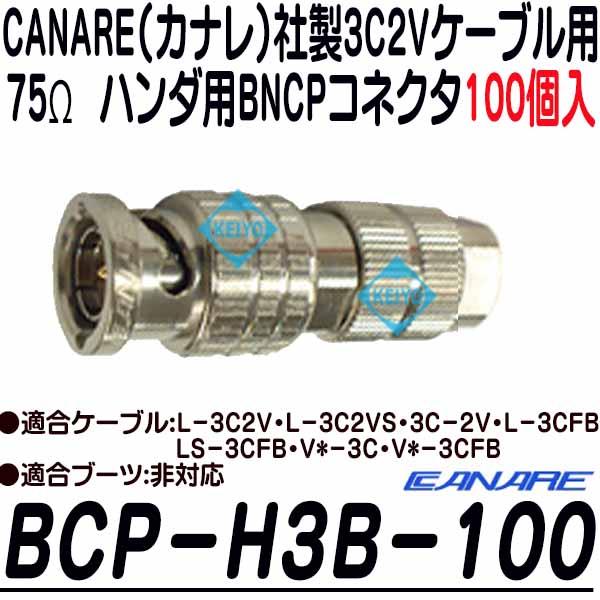 BCP-H3B-100【CANARE(カナレ)社製3C2Vシリーズ用75Ωハンダ用BNCPコネクタ100個入)】