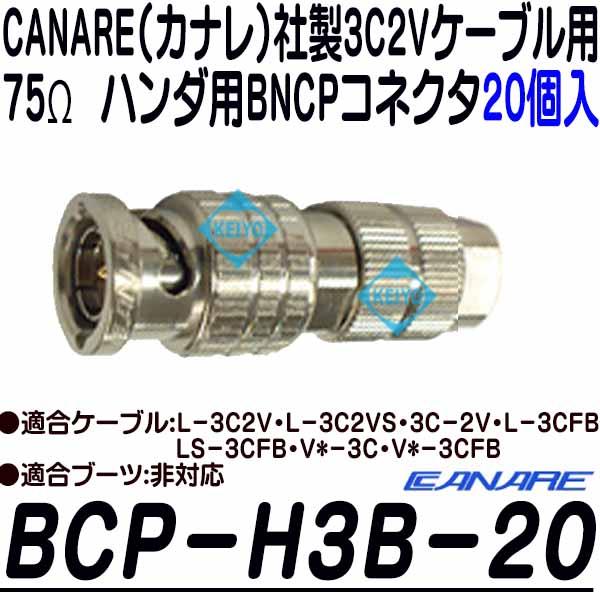 BCP-H3B-20【CANARE(カナレ)社製3C2Vシリーズ用75Ωハンダ用BNCPコネクタ20個入)】