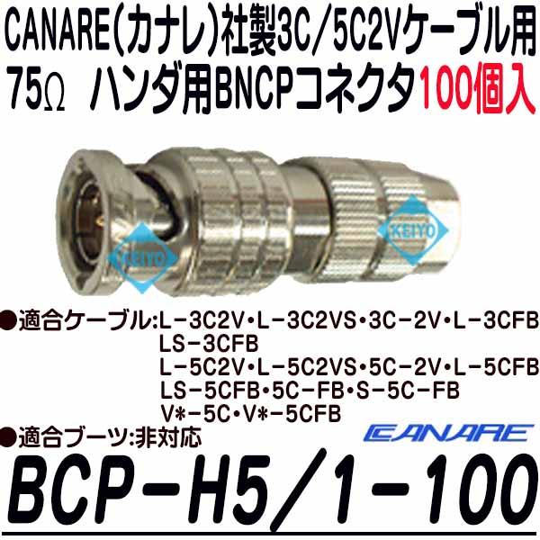 BCP-H5/1-100【CANARE(カナレ)社製3C2V/5C2Vシリーズ用75Ωハンダ用BNCPコネクタ100個入)】