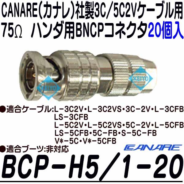 BCP-H5/1-20【CANARE(カナレ)社製3C2V/5C2Vシリーズ用75Ωハンダ用BNCPコネクタ20個入)】