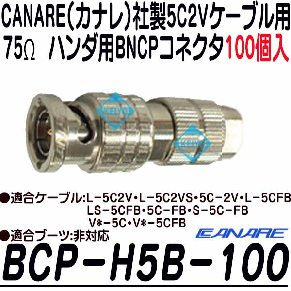 BCP-H5B-100【CANARE(カナレ)社製5C2Vシリーズ用75Ωハンダ用BNCPコネクタ100個入)】