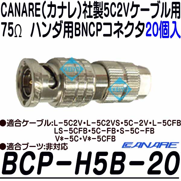 BCP-H5B-20【CANARE(カナレ)社製5C2Vシリーズ用75Ωハンダ用BNCPコネクタ20個入)】