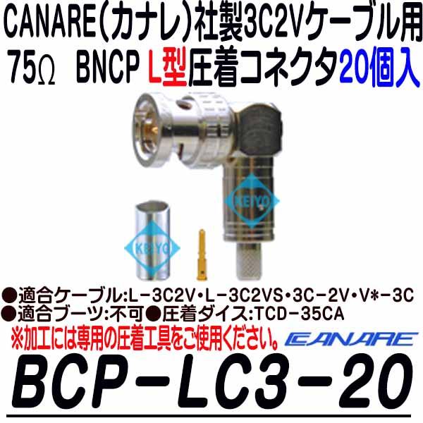 BCP-LC3-20【カナレ製3C2VS用L型BNCP圧着コネクタ(20個入)】